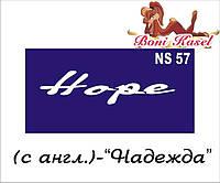 """""""Надежда"""" трафаретная надпись №-NS57"""
