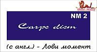"""""""Лови момент"""" трафаретная надпись №-NM2"""