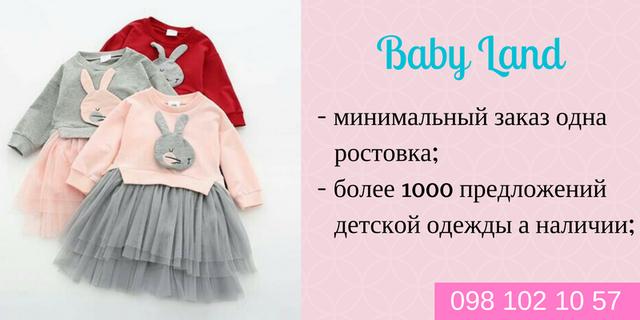 Детская одежда оптом - Бейби Ленд