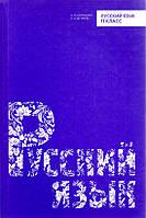 Баландина Н.Ф. Русский язык.11кл.Учебник .Уровень стандарта(цветной) 2011