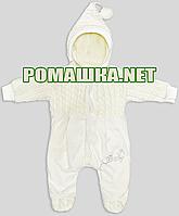 Утеплённый велюровый человечек р. 62 68 74 для новорожденного с вязанной частью и на подкладке 3430 Бежевый