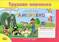 Альбом-посібник Майстер Саморобко 4 клас Нова програма Авт: Бровченко А. Вид-во: Підручники і посібники