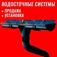 Желоб водосточный 130 (Rainway Украина) 3 м