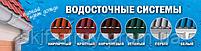 Желоб водосточный 130 (Rainway Украина) 3 м , фото 4