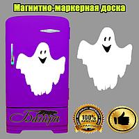 Белая магнитно-маркерная доска на холодильник Привидение
