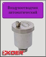 """Воздухоотводчик автоматический Koer 1/2"""" KR1255 прямой"""