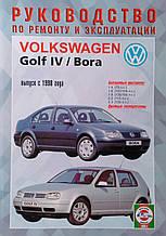 VOLKSWAGEN GOLF IV / BORA  Бензин  выпуск с 1998 года   Руководство по ремонту и эксплуатации