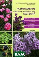 М. Н. Малиновская, Е. А. Калашникова, Н. П. Карсункина Размножение садовых и комнатных растений