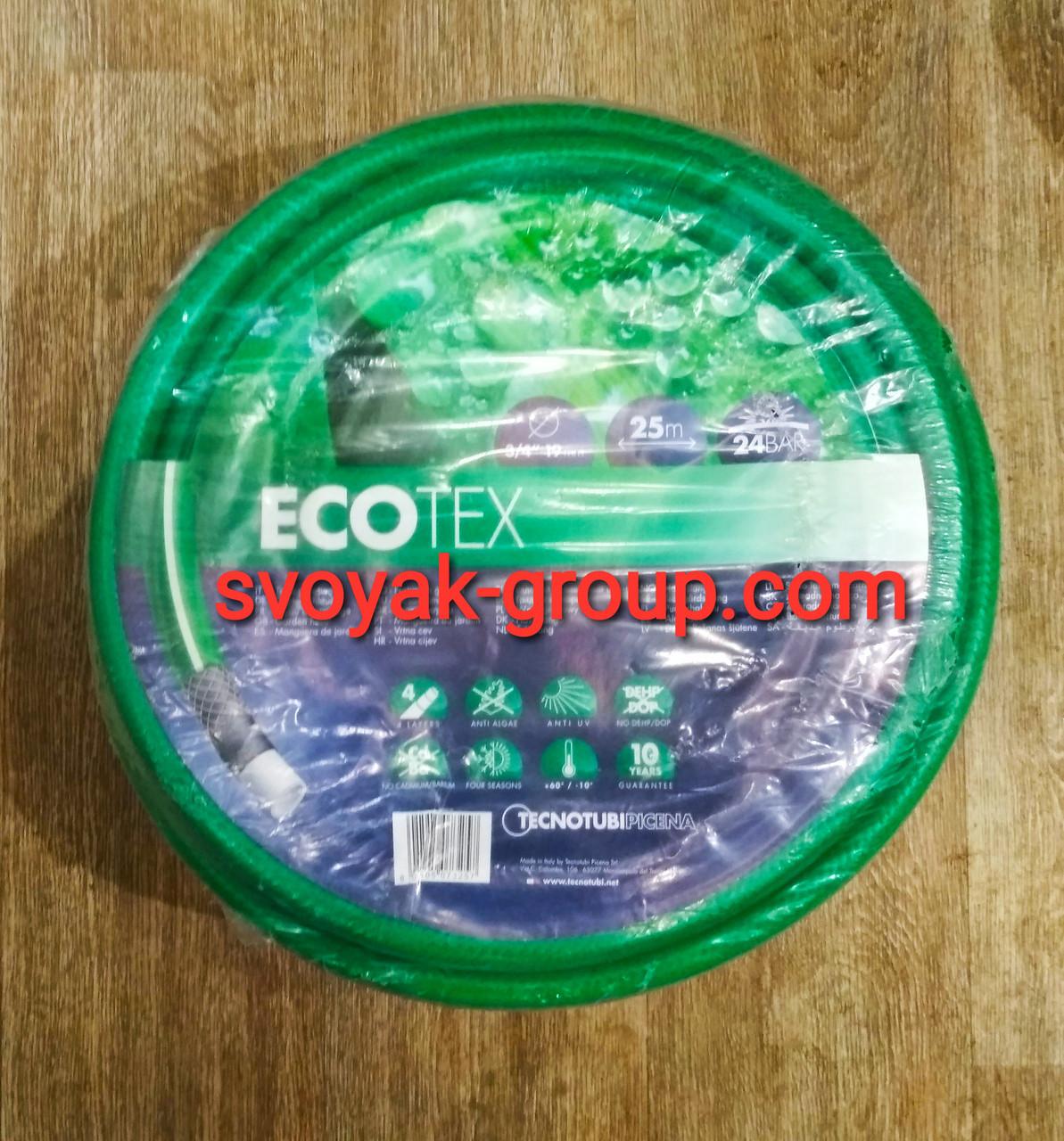"""Шланг пищевой """"Eco Tex"""" 3/4"""" (Италия) 15,25,50м.Пищевой."""