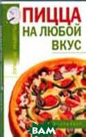 Калинина А. Пицца на любой вкус