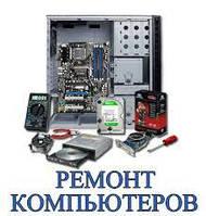 Ремонт компьютера ПК на уровне модулей
