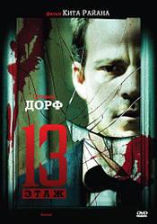 DVD-диск Тринадцать (С.Дорфф) (2006)