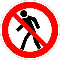 Вход (проход) запрещен