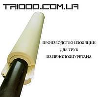Скорлупа ППУ (пенополиуретан) без покрытия для теплоизоляции труб Ø 25/40 мм