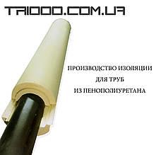 Шкаралупа ППУ (пінополіуретан) без покриття для теплоізоляції труб Ø 25/40 мм