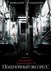 DVD-диск Опівнічний експрес (Б. Купери) (США, 2008)