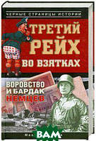 Максим Кустов Третий рейх во взятках