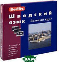 Berlitz. Шведский язык. Базовый курс (+ 3 аудиокассеты, 1 CD)