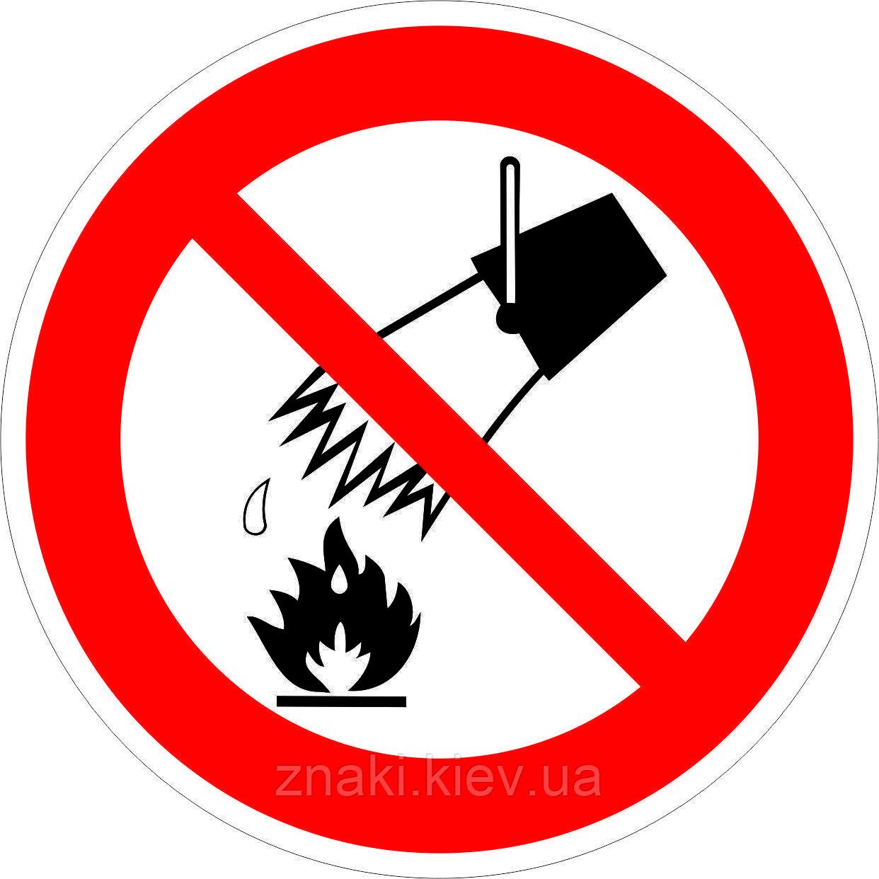 Тушить водой запрещено