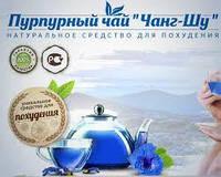 100 % ОРИГИНАЛ Натуральное средство для похудения Пурпурный чай Чанг-Шу. Вы всегда в отличной форме