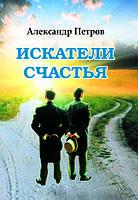 Искатели счастья. Александр Петров