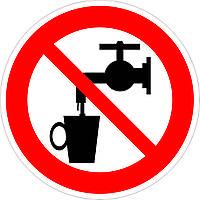 Использовать в качестве питьевой воды запрещено