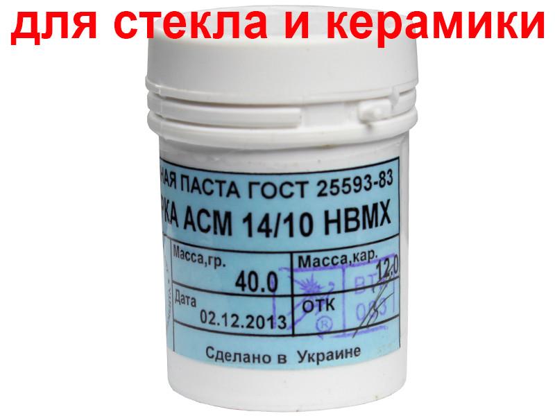 Алмазная паста для полировки стекла и керамики 14/10 - E-Верстак.укр в Львове