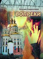 Вопреки. Ксения Кириллова