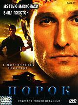 DVD-диск Порок (М. Макконахі) (США, Німеччина, 2001)