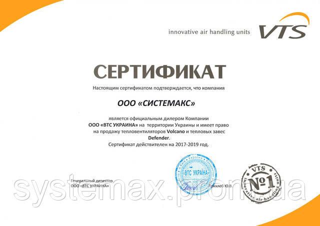 Сертификат дилера VTS Украина ООО СИСТЕМАКС