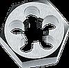Шестигранная плашка HSS M10x1,25. 333.0032