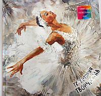 Блокнот для художественных идей Балерина (твердый переплет 255х255 мм)
