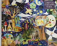 Блокнот для художественных идей Сказочный лес (твердый переплет 255х255 мм)