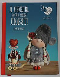 Подарочный недат.ежедневник Куклы Гридневой Я люблю когда меня любят