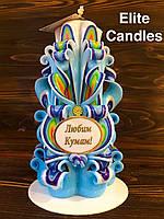 Красивая  резная свеча в подарок кумовьям