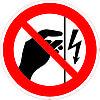 Прикасаться запрещено. Корпус под напряжением