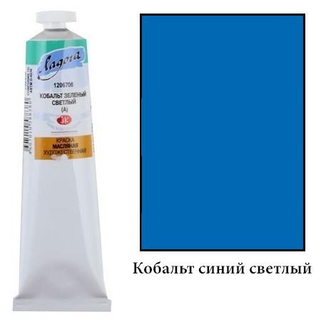 Масляная краска Ладога Кобальт синий светлый (А), 46 мл