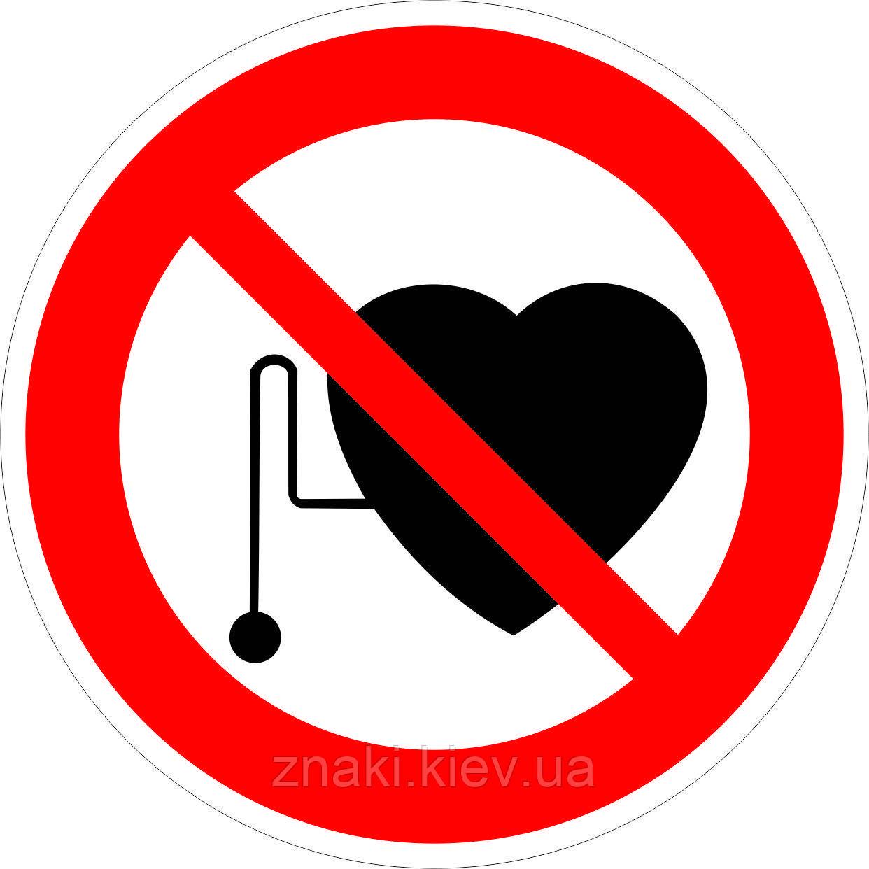 Работа (присутствие) людей со стимуляторами сердечной деятельности запрещено