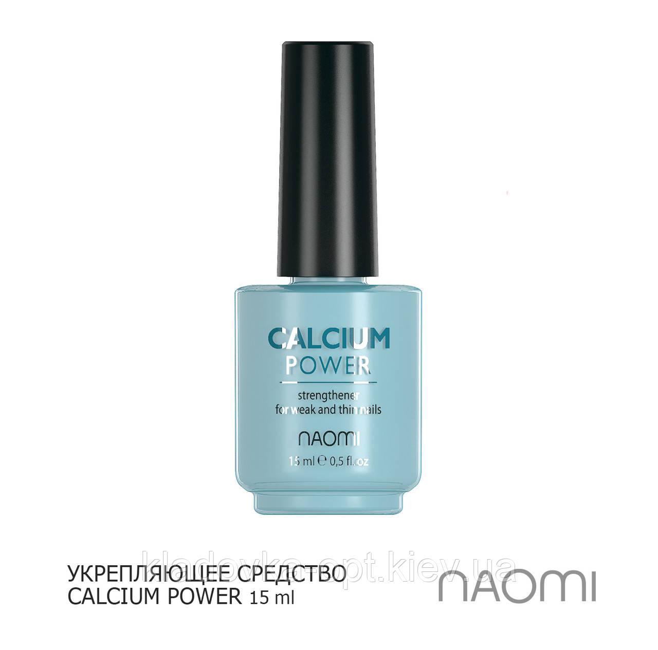 Naomi Calcium Power - укрепляющее покрытие с кальцием, 15 мл