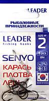 Крючок Leader Senyo BN 6 стандарт