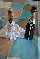 Декор для свадебных бутылок (жених, невеста)