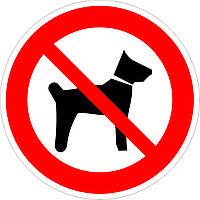 Вход (проход) с животными запрещен