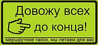 Наклейка на авто Довожу до конца