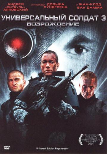 DVD-диск Універсальний солдат 3: відродження (Ж. К. Ван Дамм) (2008)