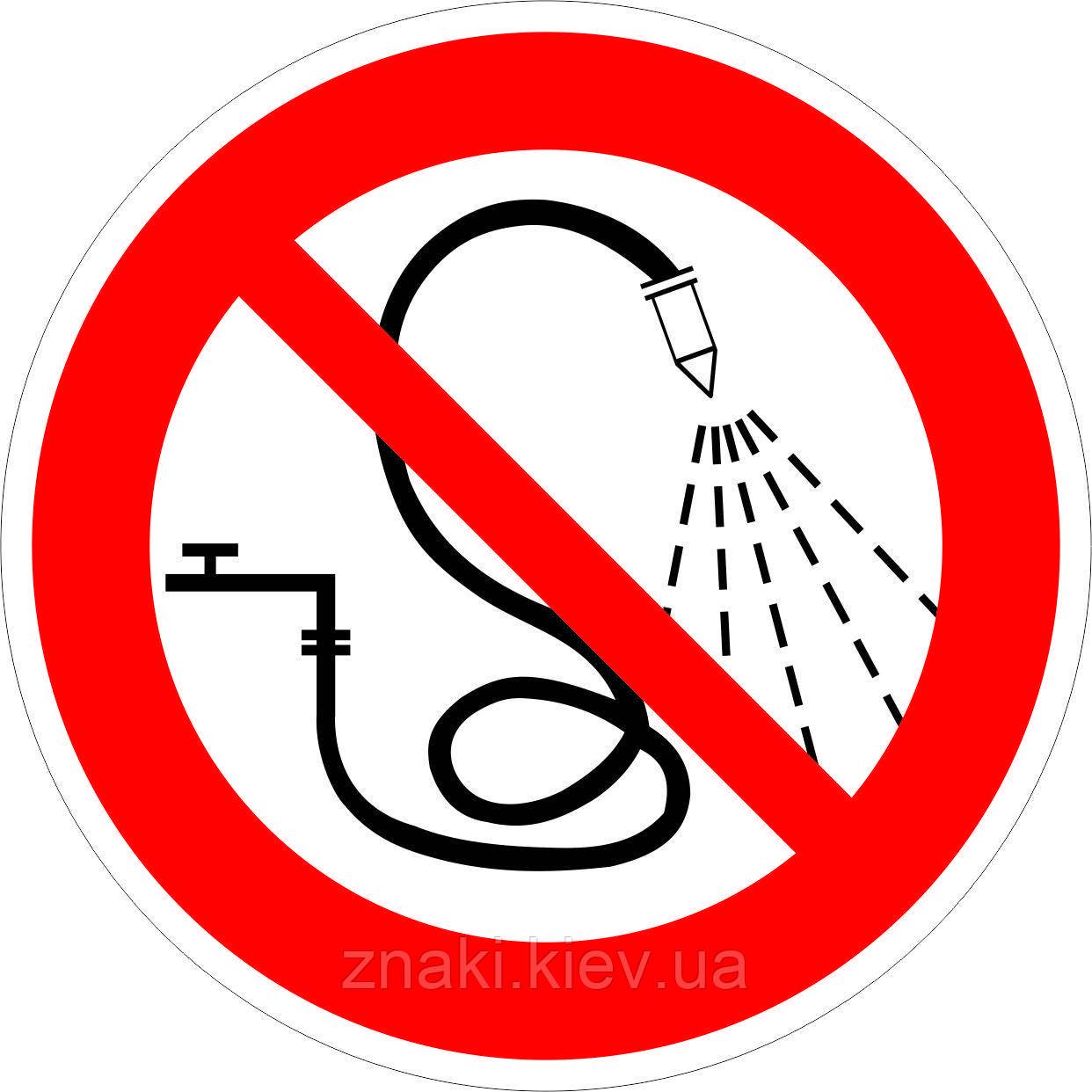 Разбрызгивать воду запрещено