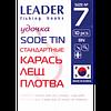 Крючок Leader Sode TIN 4