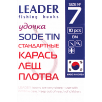 Крючок Leader Sode TIN 6