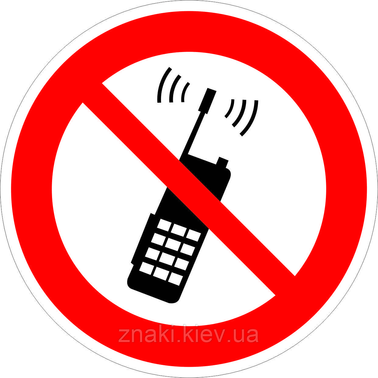 Пользоватся мобильным телефоном или переносной радиостанцией запрещено