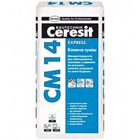 CM 14 Клеящая смесь Express (25 кг)