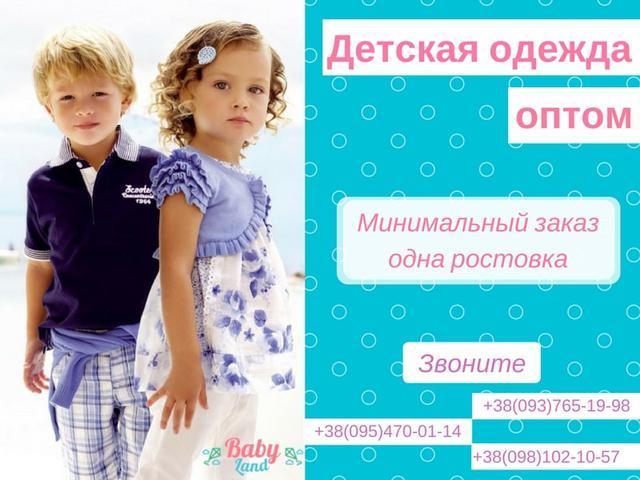 8f11fea9f Качественная детская одежда оптом - Одесса 7 км, магазин Бейби Ленд